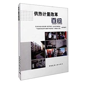 Heat metering reform Hundred Questions(Chinese Edition): ZHU FANG HE CHENG XIANG JIAN SHE BU / SHI ...