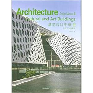 Architectural Design Manual (3): Culture and Art Architecture(Chinese Edition): JIA TU WEN HUA BIAN