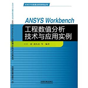 ANSYS Workbench engineering numerical analysis techniques and application examples(Chinese Edition)...