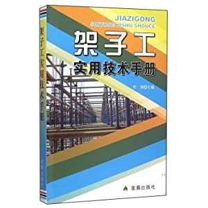 Scaffolders practical technical manuals(Chinese Edition): YE GANG BIAN