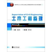Supervision of Civil Engineering (Civil Engineering Higher Professional Education Excellence ...