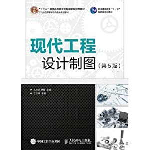 Modern Engineering Design Graphics (5th Edition)(Chinese Edition): WANG QI MEI