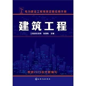 Architectural Engineering(Chinese Edition): GONG CHENG ZAO JIA YUAN WANG . ZHANG GUO DONG BIAN