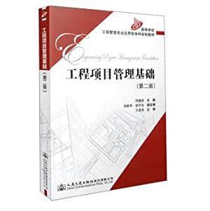 Project Management Fundamentals (2nd Edition)(Chinese Edition): ZHOU JIAN GUO . LIU BAO HUA DENG ...