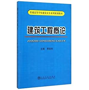 Introduction to Architectural Engineering(Chinese Edition): LI KAI LING BIAN
