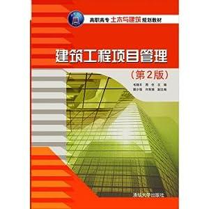 Construction Project Management (2nd Edition)(Chinese Edition): MAO GUI PING . ZHOU REN DENG BIAN