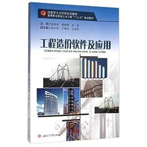 Project cost software and application(Chinese Edition): ZHANG XIAO LI . GUI XIAO MEI DENG BIAN