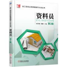 Site construction business management books Daquan detail information officer (3rd Edition)(Chinese...