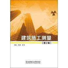 Construction Measurement (2nd Edition)(Chinese Edition): LIU JUN . XIAO HUA BIAN