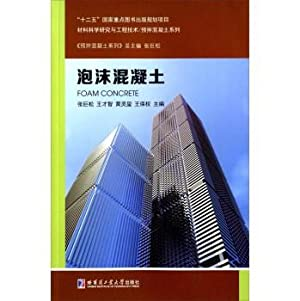 Foam concrete(Chinese Edition): ZHANG JU SONG