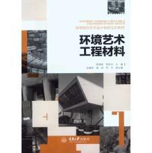 Environmental art engineering materials(Chinese Edition): CHEN JIAO BIN . XING YOU HAO BIAN