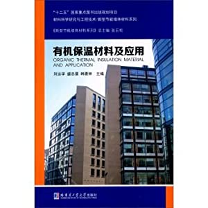 Organic insulation materials and applications(Chinese Edition): LIU YUN XUE