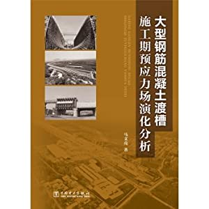Large-scale construction of prestressed concrete aqueduct field evolution analysis(Chinese Edition)...