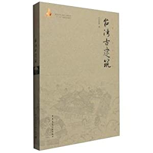 Taiwan's ancient architecture(Chinese Edition): LI QIAN LANG