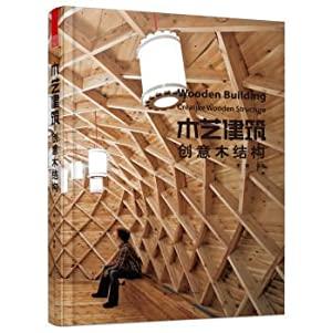 Wooden buildings: Creative wooden structure(Chinese Edition): LI LI ZHU