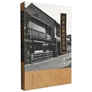 Kyoto. Japan. residential construction(Chinese Edition): ZHANG BIAO ZHU
