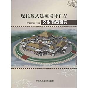 Tibetan Cultural Features of Modern Architectural Design Works(Chinese Edition): LUO SANG KAI ZHU ...