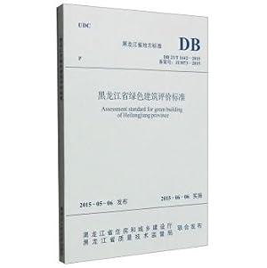 Heilongjiang Province. local standards (DB 23T 1642-2015): HEI LONG JIANG