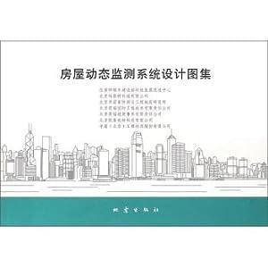 Housing Dynamic Monitoring System Atlas(Chinese Edition): ZHU FANG HE