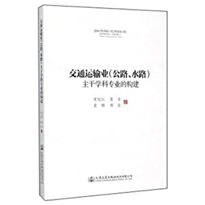 Professional Construction of highway and waterway transportation: SONG XU HONG