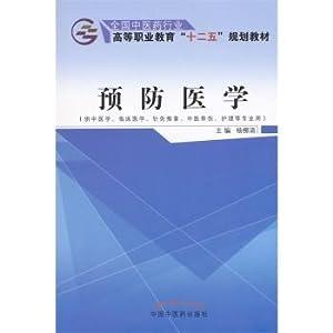 Preventive Medicine(Chinese Edition): YANG LIU QING BIAN