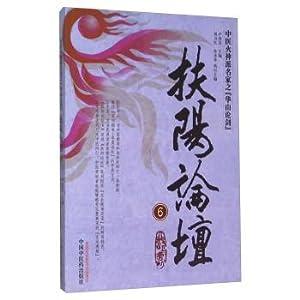 Fu Yang Forum (6) TCM Vulcan send: LU CHONG HAN