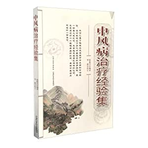 Treating Stroke Experience Set(Chinese Edition): ZHAO ZHEN XING