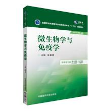 Microbiology and Immunology(Chinese Edition): ZHANG XIONG YING BIAN