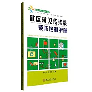 Community common infectious diseases prevention and control manual(Chinese Edition): ZHU FENG CAI ....