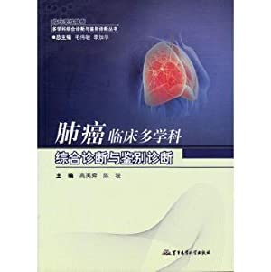 Comprehensive diagnosis and differential diagnosis of lung cancer multidisciplinary(Chinese Edition...