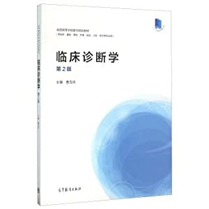 Clinical diagnostics (2nd Edition)(Chinese Edition): CAO KE JIANG