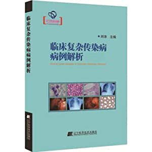 Resolve complex clinical cases of infectious diseases(Chinese Edition): LIU PEI BIAN