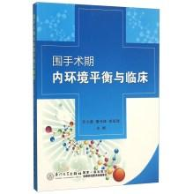 Balance and the surrounding environment during clinical surgery(Chinese Edition): SHEN QI XIANG . ...