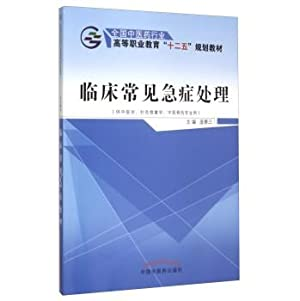 Common clinical emergency treatment(Chinese Edition): PANG JING SAN BIAN
