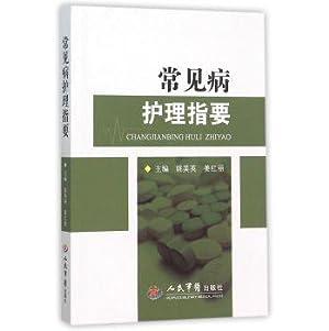 Nursing simply more common(Chinese Edition): YAO MEI YING . JIANG HONG LI BIAN