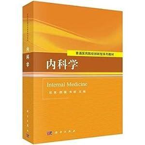 Internal Medicine(Chinese Edition): ZHANG YU . GU JIAN DENG BIAN
