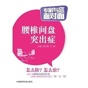 Lumbar disc herniation expert with you face to face(Chinese Edition): LIU HONG QI . YOU WEI BIAN