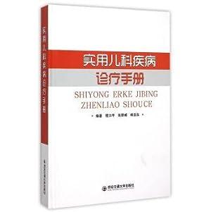Practical Guide Clinic pediatric diseases (fine)(Chinese Edition): CHENG LI PING . ZHANG QUN WEI ...