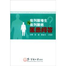 Prostatic hyperplasia and prostate cancer-patient Answers(Chinese Edition): PENG BO . SUN ZHONG ...