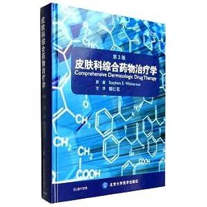 Comprehensive Dermatology Therapeutics (3rd Edition)(Chinese Edition): NA REN HUA ZHU