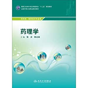 Pharmacology(Chinese Edition): ZHANG QING . CHEN DA LIN BIAN