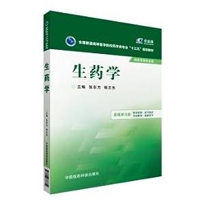 Pharmacognosy(Chinese Edition): ZHANG DONG FANG . SHUI PI XIAN BIAN