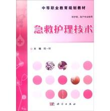 Emergency Care Technology(Chinese Edition): FU YI MING BIAN