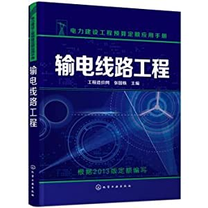 Transmission Line Project (with learning card)(Chinese Edition): GONG CHENG ZAO JIA YUAN WANG . ...