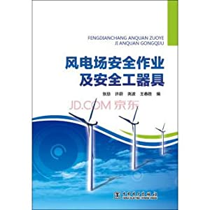 Safe operation of wind farms and the security apparatus(Chinese Edition): ZHANG MAI . XU WEI DENG ...