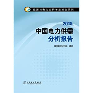 Energy and Power Analysis Annual Report Series 2015 China Power Supply and Demand Analysis Report(...