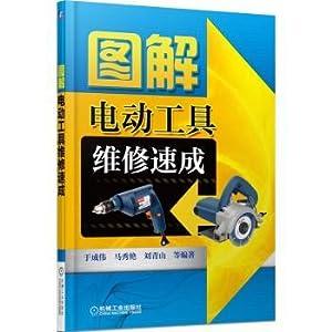 Graphic Power Tools Repair Express(Chinese Edition): YU CHENG WEI . MA XIU YAN DENG ZHU