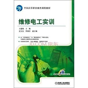 Maintenance electrician training(Chinese Edition): WANG JIAN MING BIAN