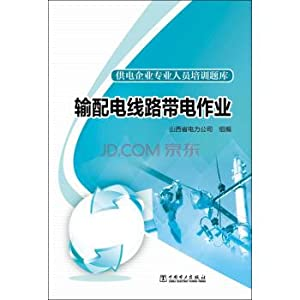 Power transmission and distribution exam training business professionals live line work(Chinese ...