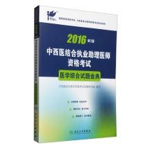 Test Daren 2016 Integrative Medicine physician assistants practicing qualification examination ...